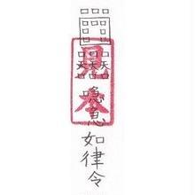 3A)縁をつなぎ止める符・別れたくない人向けの護符・縁を相手に切られない護符  (携帯1枚)