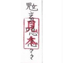 1D)恋愛成就符 なかなか恋愛に縁のない方向け(女性用)(携帯1枚)
