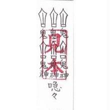 5A)別離符 男女の区別なく利用できる符 縁が切れる符(携帯1枚)