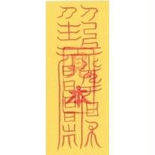 8C)洞神下元景霊符 腸の病気を防止する符 (携帯1枚)