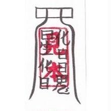 1C-1)恋人和合符  恋人と喧嘩をしない符 (携帯1枚)