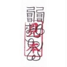3B)恋人帰郷符 復活愛   いとしい人に戻って来て欲しい時用いる符  (携帯1枚)