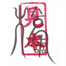 12D-1)朋友慕来符 人に憎まれない・悪口を言われない・いじめを受けない符 人に慕われる符(携帯1枚)