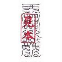 40F)禁神鬼符 家内に潜む悪神や霊鬼を封じ、家の安泰を保つことができる符 (携帯1枚)