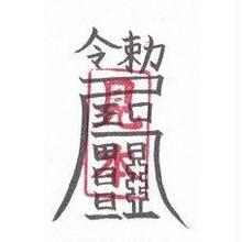 26)道楽者を改心される符 飲酒・色事(色情因縁)・ギャンブルなどいきすぎる行為を改心させる符(携帯1枚)