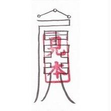 61)解蟲虵厄章   毒虫や蛇等の害を避ける符  (携帯1枚)