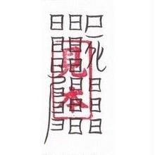 7E)解呪詛符 人から呪われていると感じたとき呪詛を避ける符 (携帯1枚)
