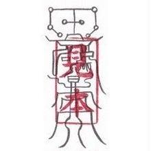 10E)うつ病改善符 ノイローゼや不安症を予防 鬱防止 (携帯1枚)