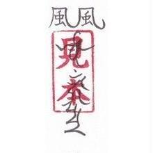 7B)不呪詛符(一切の呪詛を受け付けない・生霊を受けない)防止符(携帯1枚)