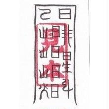 56)治鬼火符  怪しい火の玉(白っぽい)を見かけたときにこの符を持つと悪影響を受けないとされる符 (携帯1枚)