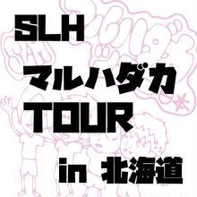 【チケット】SLHマルハダカTOUR in 北海道【6月16日】