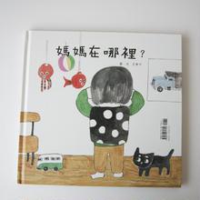 台湾作家絵本「媽媽在那裡?」