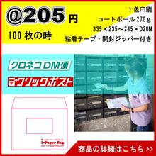 【名入れ】レターケース/100枚