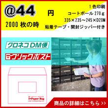 【名入れ】レターケース  /2000枚