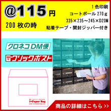 【名入れ】レターケース  /200枚