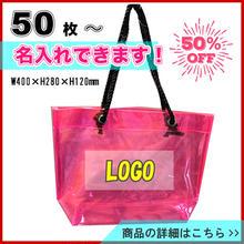 50枚【PVCバッグ】名入れ1色印刷