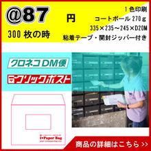 【名入れ】レターケース  /300枚