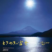 ときめきの富士 カレンダー2018年 (1冊発送)