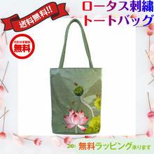 ロータス 刺繍 トート バッグ ライトグリーン シルク ハンドメイド ベトナム 雑貨 v1002