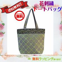 刺繍 トート バッグ ライトグリーン フラワー チェック シルク 軽量 v1015
