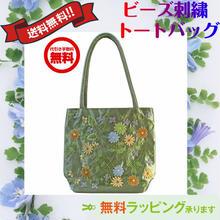 ビーズ 刺繍 バッグ ライトグリーン 花柄 ハンドメイド ベトナム 雑貨 v1009