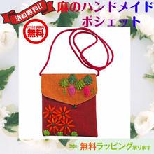 ポシェット レンガ×オレンジ 斜め掛け ハンドメイド 刺繍 ベトナム 雑貨 v1074