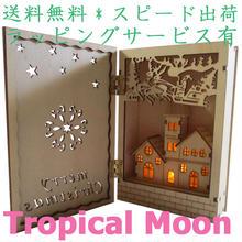クリスマス オルゴール 木製 オブジェ 置物 雑貨 LED ライト ハンドメイド i0262