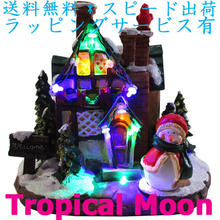 LED ライト ハウス スノーマン クリスマス グッズ オブジェ 置物 かわいい i0257