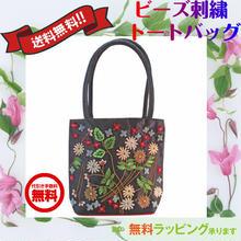 ビーズ 刺繍 バッグ ブラック 花柄 ハンドメイド ベトナム 雑貨 v1007