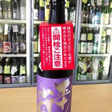 🆒⭐⭐⭐⭐⭐720ml    五十嵐    雄町55%  純米吟醸直汲み生原酒