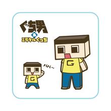 さとCon ミニタオル(ぐっち)【11月下旬〜12上旬より順次出荷】