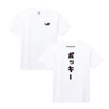 ポッキー Tシャツ(U-FES. 2017)【12月下旬〜1月中旬にて順次発送予定】