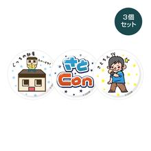 さとCon 缶バッジ(3個セット)【11月下旬〜12上旬より順次出荷】