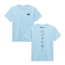 水溜りボンド Tシャツ(U-FES. 2017)【12月下旬〜1月中旬にて順次発送予定】