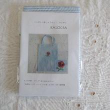 カロチャ刺繍のミニバッグキット