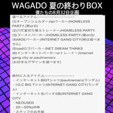 ☆「僕たちの8月32日企画」15個限定WAGADO 夏の終わりボックス☆