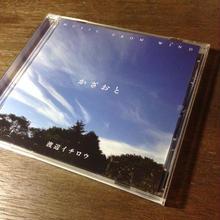 CD「かざおと」