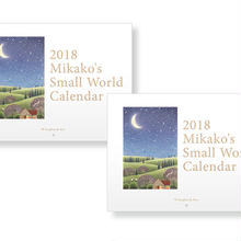 2018 Mikako's Small World Calendar 2冊