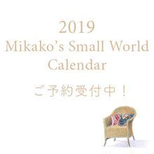 【予約販売】2019 Mikako's Small World Calendar 3冊