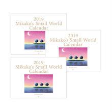 2019 Mikako's Small World Calendar 3冊