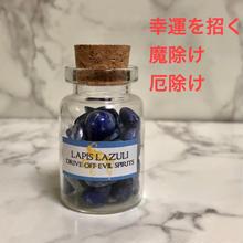 ラピスラズリさざれ石30g(穴なし)【ガラス小瓶入り】