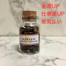 タイガーアイさざれ石30g(穴なし)【ガラス小瓶入り】