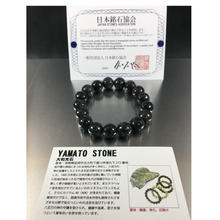 日本の銘石 大和光石「テラヘルツ効果」「健康」「浄化」「厄除け」