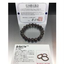 日本の銘石 アークナイト「聖なる守り」効果