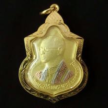 ラーマ9世(故プミポン前国王)プラクルアン(ポーポーロー)1