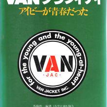 VANグラフィティ―アイビーが青春だった / 馬場啓一編著・くろすとしゆき協力