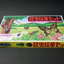 昆虫採集セット E