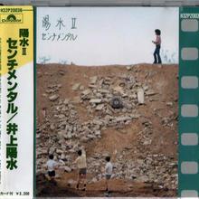 貴重盤CD 井上揚水 / センチメンタル