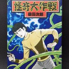 桑田次郎 / 怪奇大作戦(53年初版)