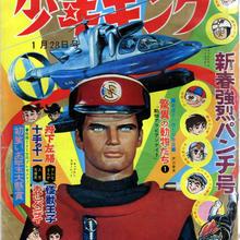 昭和43年 週刊少年キング No.5 / 新春強烈パンチ号